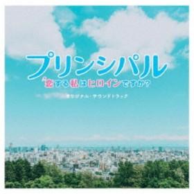 (オリジナル・サウンドトラック)/映画 「プリンシパル 〜恋する私はヒロインですか?〜」 オリジナル・サウンドトラック 【CD】