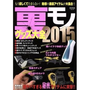裏モノグッズ大全(2015) MS MOOKハッピーライフシリーズ/メディアソフト(その他)
