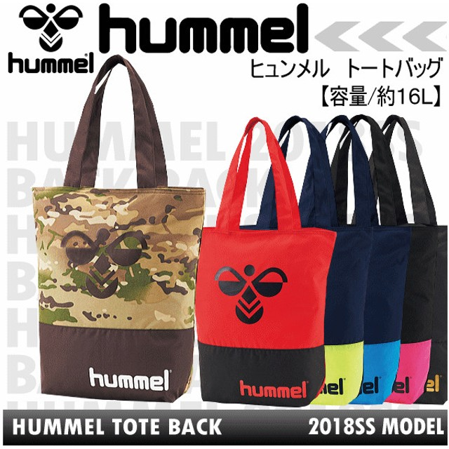 ヒュンメル hummel サッカー トートバッグ HFB7061 2018〜19年秋冬継続モデル[物流](メール便不可)