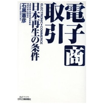 電子商取引 日本再生の条件 B&Tブックス/石黒憲彦(著者)
