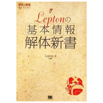 Leptonの「基本情報」解体新書 開発の現場セレクション/Lepton【著】