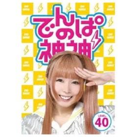 でんぱの神神 DVD LEVEL.40 【DVD】