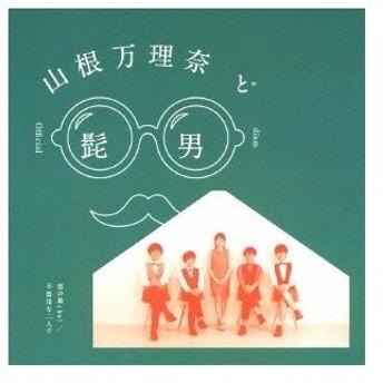 山根万理奈&Official髭男dism/恋の最chu!/不器用な二人で 【CD】