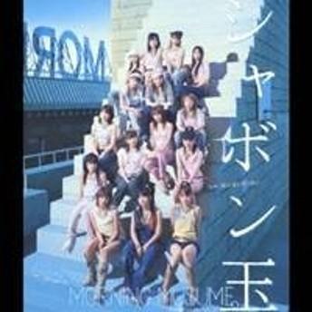 モーニング娘。/シャボン玉 【CD】