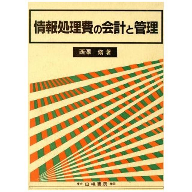 情報処理費の会計と管理/西沢脩(著者)