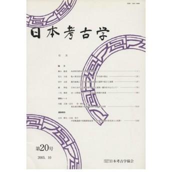 日本考古学(第20号)/日本考古学協会(著者)