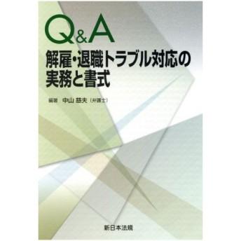 Q&A解雇・退職トラブル対応の実務と書式/中山滋夫(著者)