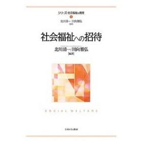 社会福祉への招待/北川清一/川向雅弘