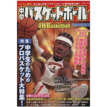 中学バスケットボール(2006夏版) 特集 中学生のためのプロバスケット大特集! 白夜ムック245/旅行・レジャー・スポーツ(その他)