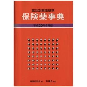 保険薬事典 薬効別薬価基準 平20年4月/薬業研究会編(著者)