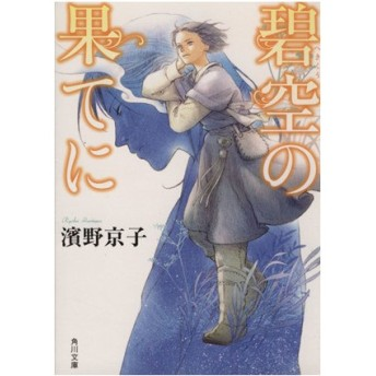 碧空の果てに 角川文庫/濱野京子(著者),丹地陽子(その他)