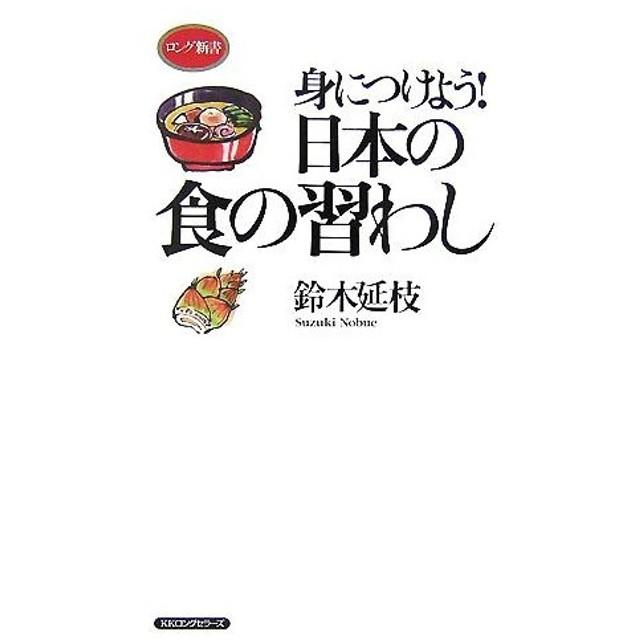 身につけよう!日本の食の習わし/鈴木延枝【著】