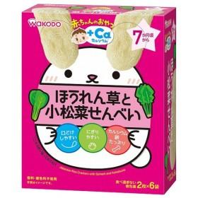 [A] 和光堂 赤ちゃんのおやつ+Ca カルシウム ほうれん草と小松菜せんべい (2枚×6袋) 7か月頃から