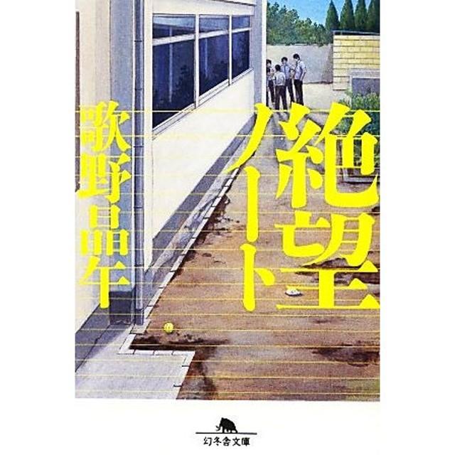 絶望ノート 幻冬舎文庫/歌野晶午【著】