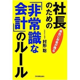 会社にお金が残る社長のための「非常識な会計」のルール/村形聡【著】