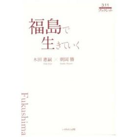福島で生きていく 3.11ブックレット/木田惠嗣(著者),朝岡勝(著者)