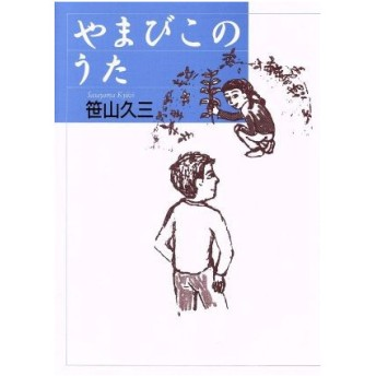 やまびこのうた/笹山久三(著者)