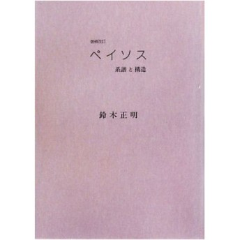ペイソス 系譜と構造/鈴木正明【著】