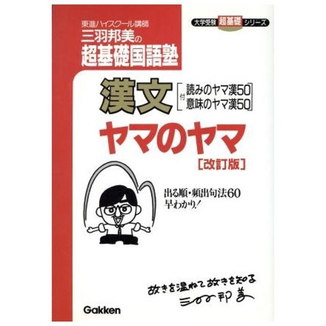 漢文ヤマのヤマ 改訂版/三羽邦美(著者)