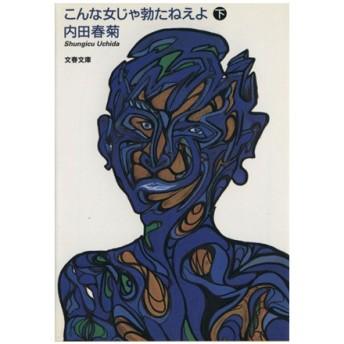 こんな女じゃ勃たねえよ(文庫版)(下) 文春文庫/内田春菊(著者)