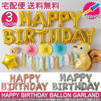 誕生日 バルーン ガーランド ハンドポンプ付 HAPPY BIRTHDAY 風船 ゴールド シルバー ローズゴールド 送料無料 yct