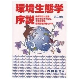 環境生態学序説 持続可能な漁業、生物多様性の保全、生態系管理、環境影響評価の科学/松田裕之