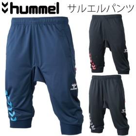 サルエルパンツ/メンズ /ヒュンメル Hummel/フットサル サッカー/HAP8152SP