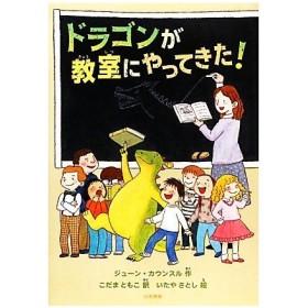 ドラゴンが教室にやってきた! シリーズ本のチカラ/ジューンカウンスル【作】,こだまともこ【訳】,いたやさとし【絵】