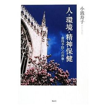 人・環境・精神保健 虐待予防への序章/小銭寿子【著】
