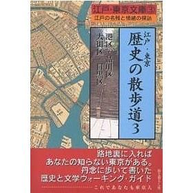 江戸・東京歴史の散歩道 江戸の名残と情緒の探訪 3/街と暮らし社/旅行
