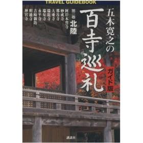 五木寛之の百寺巡礼 ガイド版(第二巻) 北陸 Travel guidebook/五木寛之(著者)