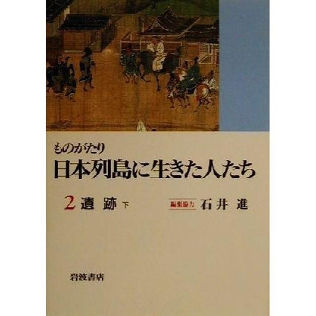 ものがたり 日本列島に生きた人たち(2) 遺跡 下/石井進(編者)
