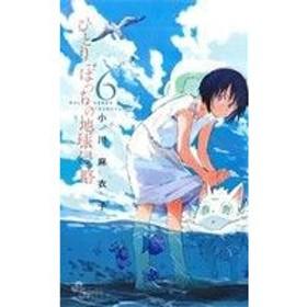 ひとりぼっちの地球侵略(6) ゲッサン少年サンデーC/小川麻衣子(著者)