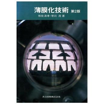 薄膜化技術/和佐清孝,早川茂【著】