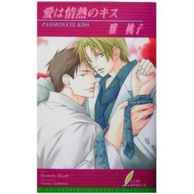 愛は情熱のキス リーフノベルズ/雅桃子(著者)