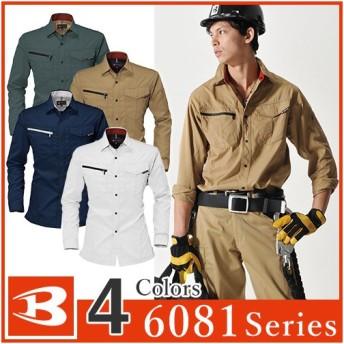 作業服 長袖シャツ バートル BURTLE 長袖シャツ 6083 作業着 通年 秋冬