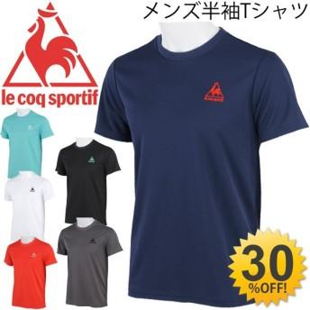 メンズ 半袖 Tシャツ/lecoqsportif ルコック/紳士 ウェア スポーツ ランニング 半袖シャツ 男性用 ワンポイント/QB-012365