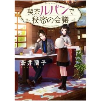 喫茶ルパンで秘密の会議 SKYHIGH文庫/蒼井蘭子(著者),はねこと(その他)