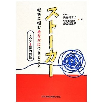 ストーカー 被害に悩むあなたにできること リスクと法的対処/長谷川京子(著者),山脇絵里子(著者)