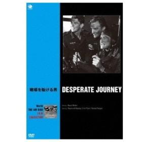 戦場を駈ける男 【DVD】