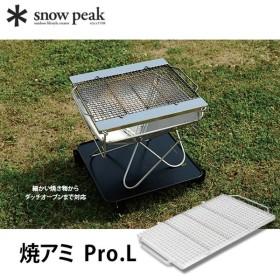 スノーピーク 焼アミ Pro.L     | 正規品 | snow peak 焼き網 アウトドア キャンプ ST-032MA フェス