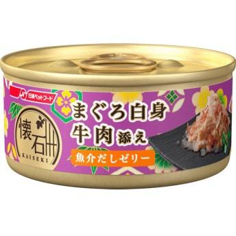 日清ペットフード 懐石缶 まぐろ白身 牛肉添え 魚介だしゼリー 60g