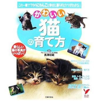 かわいい猫の育て方 セレクトBOOKS/長澤昭範【監修】,主婦の友社【編】