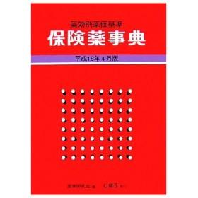 保険薬事典(平成18年4月版)/薬業研究会(編者)