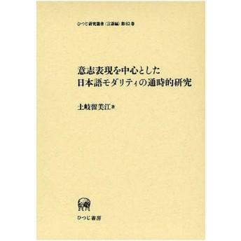 意志表現を中心とした日本語モダリティの通時的研究/土岐留美江