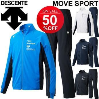 ジャージ 上下セット メンズ デサント DESCENTE ドライトランスファー ジャケット パンツ/トレーニングウェア 男性用 ランニング ジム/DMMLJF10-DMMLJG10