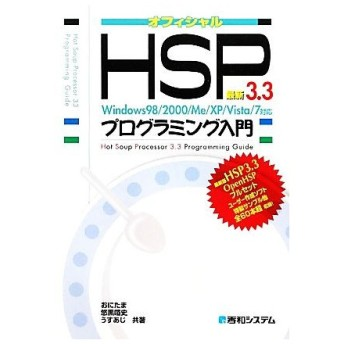 最新HSP3.3プログラミング入門 Windows98/2000/Me/XP/Vista/7対応/おにたま,悠黒喧史,うすあじ【共著】