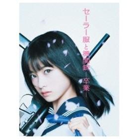 セーラー服と機関銃 -卒業- プレミアム・エディション (初回限定) 【Blu-ray】