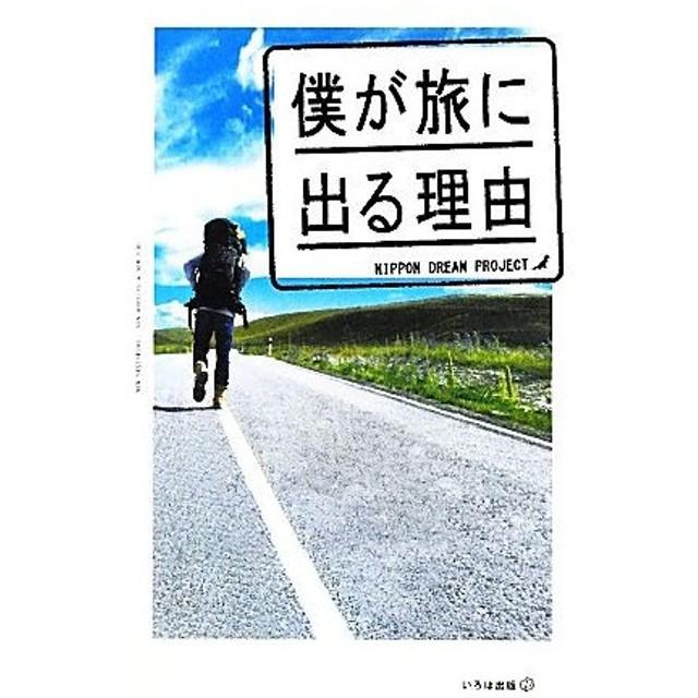 僕が旅に出る理由/日本ドリームプロジェクト【編】