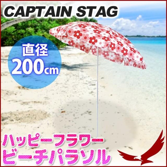 パラソル キャプテンスタッグ ハッピーフラワーパラソル 200cm M-1544 ビーチパラソル ビーチ 海 日よけ 日傘 カサ 海水浴 CAPTAIN STAG